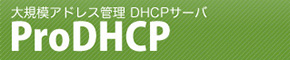 ProDHCP-ロゴ